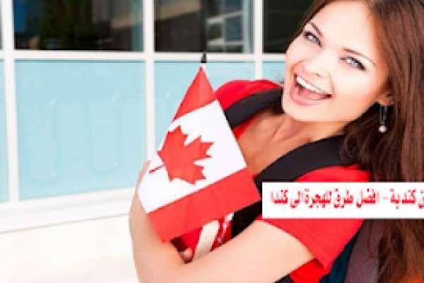 الزواج من كندية افضل الطرق للهجرة الى كندا والاقامة والعمل