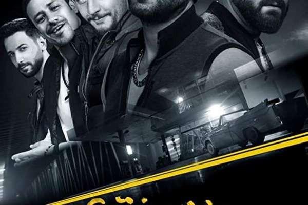 فيلم ولاد رزق 2 الجزء الثاني 2019 اون لاين Full HD