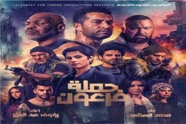 مشاهدة فيلم حملة فرعون 2019 كامل بجودة عالية HD